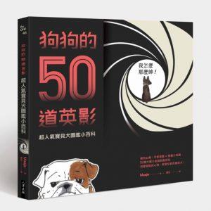 狗狗的50道英影:超人氣寶貝犬圖鑑小百科!(隨書贈送!「50 shades of dogs」日本最新款!B6信封文件夾)