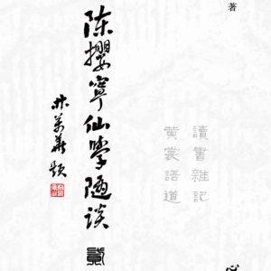 陳攖寧仙學隨談(貳):讀書雜記、黄裳語道