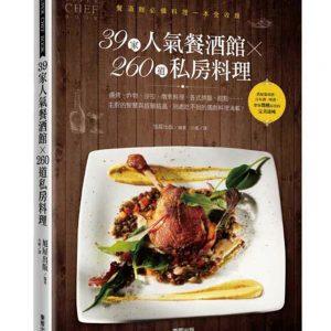 39家人氣餐酒館×260道私房料理