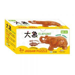 3D立體積木:大象