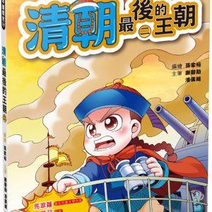 漫畫中國歷史24:清朝:最後的王朝(二):最後的王朝(二)