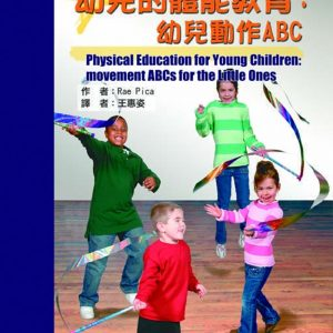 幼兒的體能教育:幼兒動作ABC