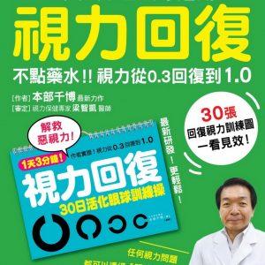視力回復:1天3分鐘眼球運動!日本眼科第一名醫實證,不點藥水!視力從0.3回復到1.0 (隨書附贈「30日活化眼球訓練操」掛曆)