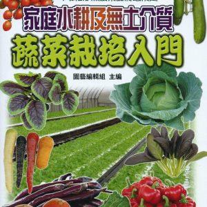 家庭水耕及無土介質蔬菜栽培