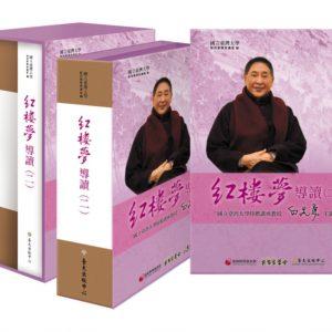 紅樓夢導讀(二)【13DVD+1手冊】