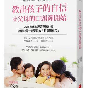 教出孩子的自信,從「父母的口頭禪」開始:50個父母一定要說的「教養關鍵句」