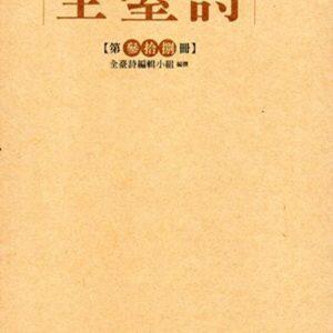 全臺詩 第38冊[精裝]