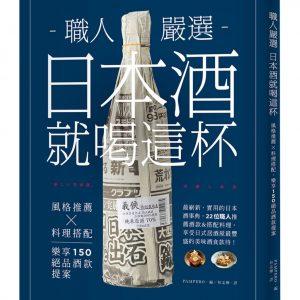職人嚴選,日本酒就喝這杯!:風格推薦x料理搭配,樂享150絕品酒款提案