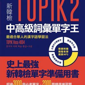 新韓檢TOPIK2中高級詞彙單字王:最適合華人的漢字語學習法(1書1 MP3)