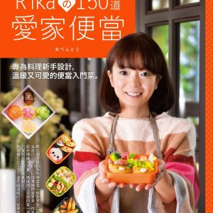 日本超可愛幸福媽咪 Rikaの150道愛家便當:專為料理新手設計,溫暖又可愛的便當入門菜