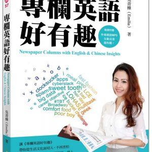 專欄英語好有趣(隨書附贈作者親錄導讀+外籍名師標準英語發音MP3)