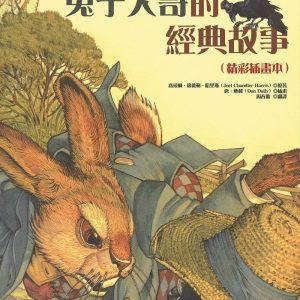 兔子大哥的經典故事(精彩插畫本)-隨書附贈「畫出自己的兔子故事的拉頁著色畫」