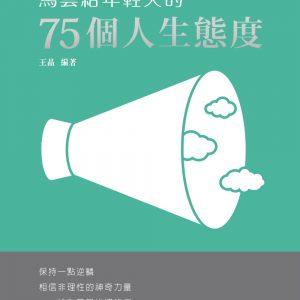 馬雲給年輕人的75個人生態度