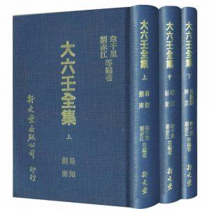 大六壬全集(精3冊)