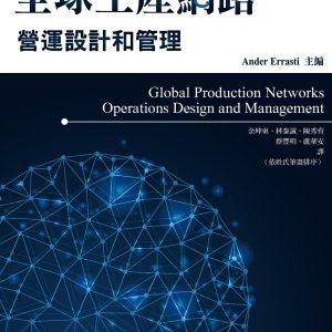 全球生產網路:營運設計和管理