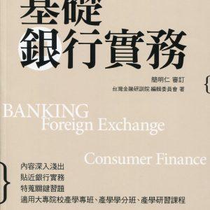 基礎銀行實務
