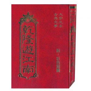 乾隆遊江南(古典16)