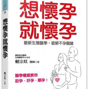 想懷孕就懷孕:最新生殖醫學,破解不孕關鍵