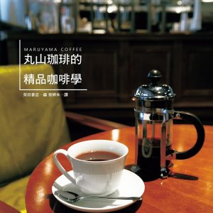 丸山珈琲的精品咖啡學:世界冠軍咖啡,實踐「從咖啡豆到咖啡杯」的理想,努力開創咖啡新世界。