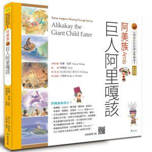 【台灣原住民的神話與傳說】1阿美族:巨人阿里嘎該(三版)