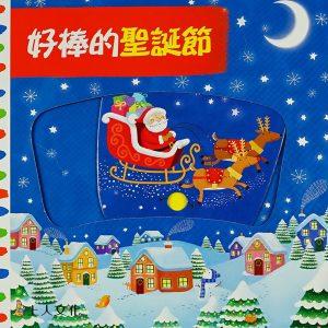 好棒的聖誕節
