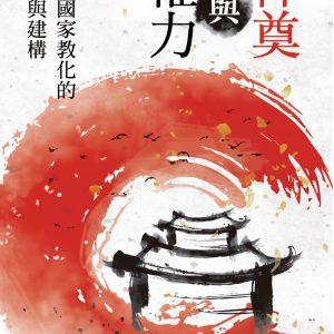 釋奠與權力:初唐國家教化的理解與建構