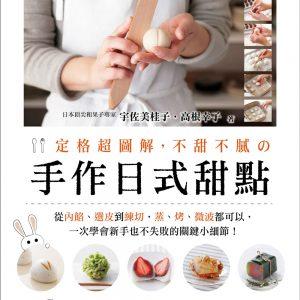 定格超圖解,不甜不膩の 手作日式甜點:日本頂尖和果子專家教你,從內餡、選皮到練切,蒸、烤、微波都可以,一次學會新手也不失敗的關鍵小細節!