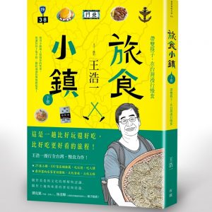 旅食小鎮:帶雙筷子,在台灣漫行慢食(下冊)