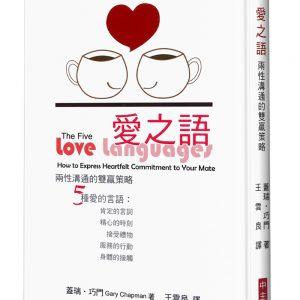 愛之語:兩性溝通的雙贏策略(精裝)