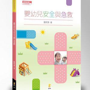 嬰幼兒安全與急救(2版)