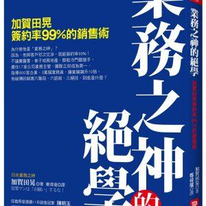 業務之神的絕學 加賀田晃簽約率99%的銷售術(2017暢銷限定版)
