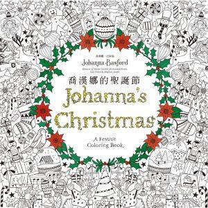 喬漢娜的聖誕節