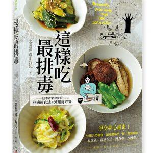 這樣吃最排毒:日本青家食堂56道減壓排毒飲食, 輕鬆排除胃虛弱、元氣不足、壓力 毒、水腫毒,讓身體煥然一新!