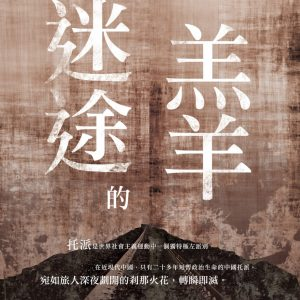 迷途的羔羊:中國托派沉浮錄