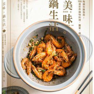 美味。鍋生活:陶鍋完勝指南!100道世界鍋物料理,豐富、精彩呈現~