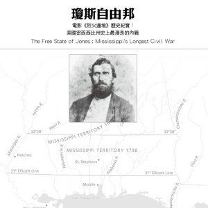 瓊斯自由邦 電影《烈火邊境》歷史紀實:美國密西西比州史上最漫長的內戰