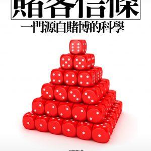 賭客信條:一門源自賭博的科學