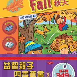 益智親子四季套書 3:秋天、交通、露營