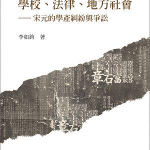 學校、法律、地方社會:宋元的學產糾紛與爭訟