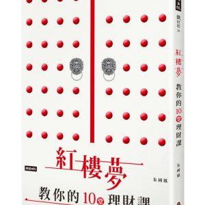 紅樓夢教你的十堂理財課:這次,不談愛情。讀懂書中的財富機鋒,結局大不同!
