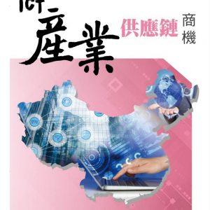解讀中國大陸ICT產業供應鏈商機