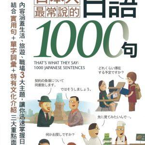日本人最常說的日語1000句 (口袋書)點讀版