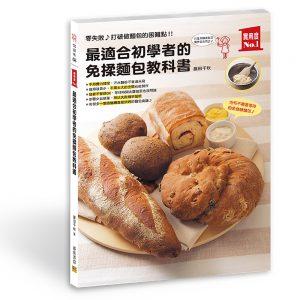 最適合初學者的 免揉麵包教科書:零失敗♪打破做麵包的困難點!!