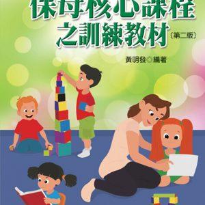 保母核心課程之訓練教材(第二版)