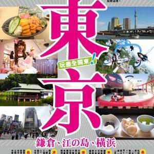 《東京 玩盡全關東!》I CAN旅遊系列15