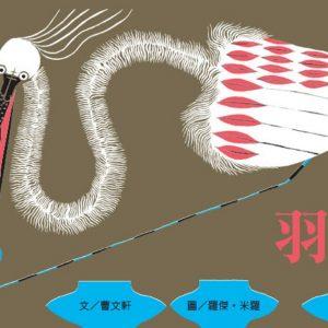 國際安徒生大獎5:羽毛
