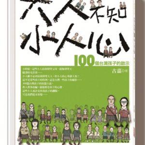 大人不知小人心:100個台灣孩子的啟示