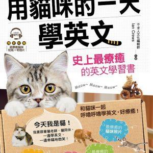 用貓咪的一天學英文:史上最療癒的英文學習書(附1MP3+彩色貼紙+彩色明信片)