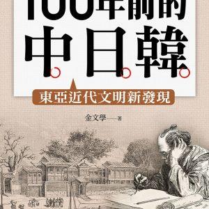 100年前的中日韓(1)文明‧風物篇