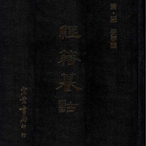 經籍篡詁(國030)